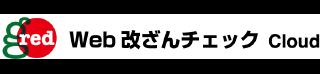 Web改ざんチェックツール