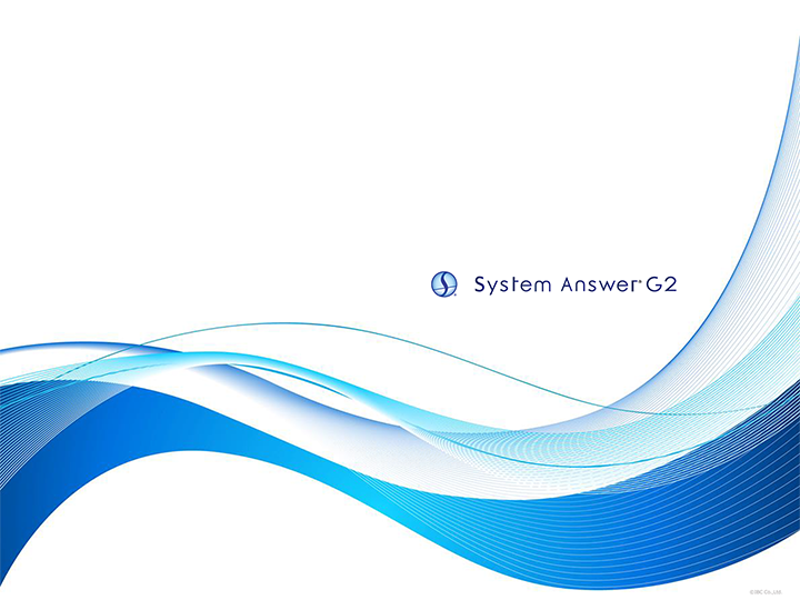 System Answer G2 カタログ