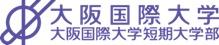 大阪国際大学 大阪国際大学短期大学部