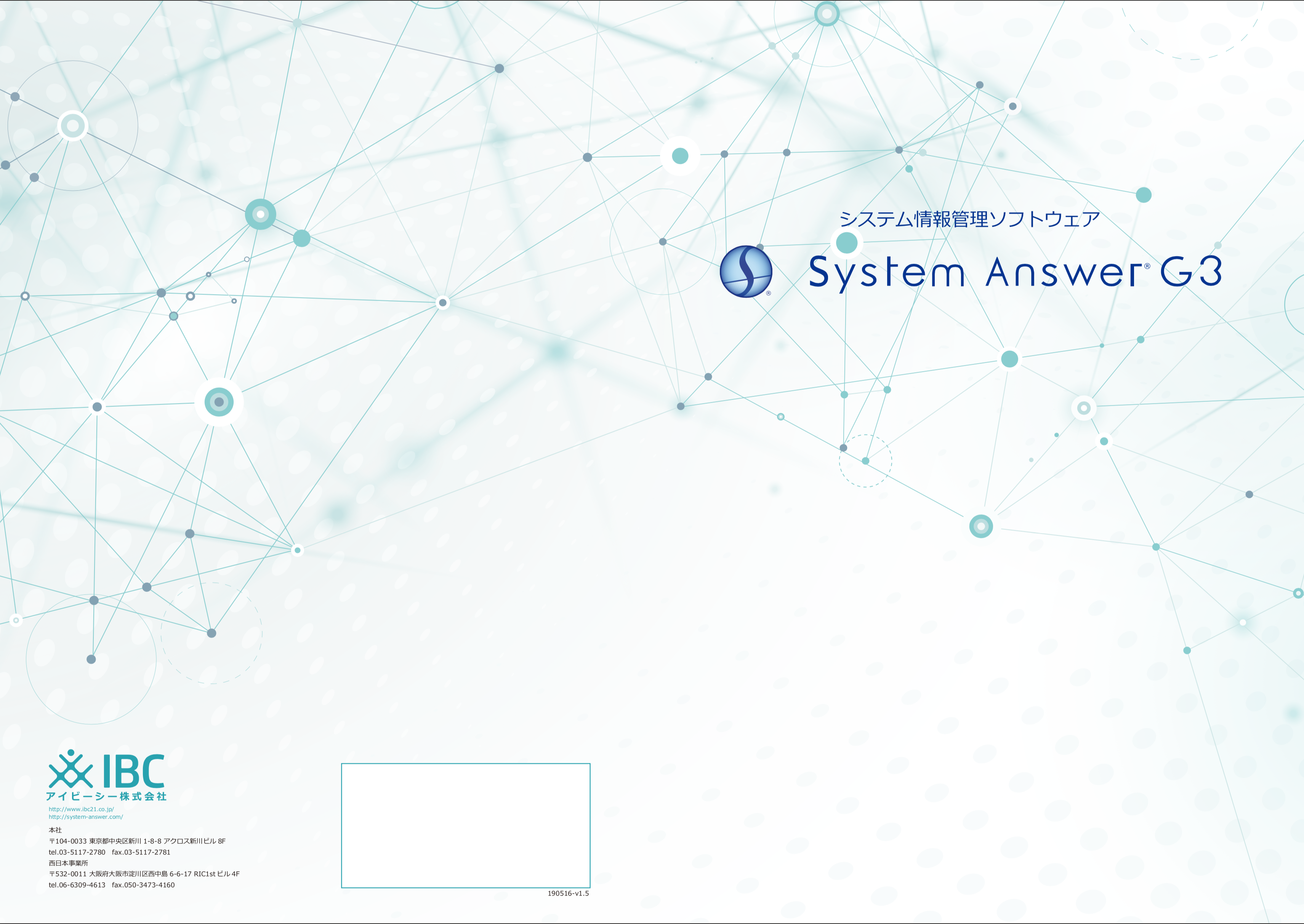 System Answer G3 カタログ