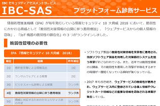 IBC-SAS