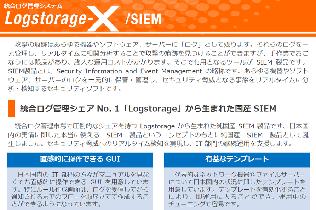 Logstorage-X SIEM