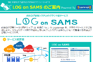 LOG on SAMS