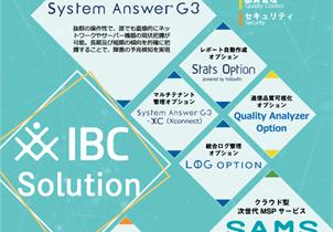IBC ソリューション 資料