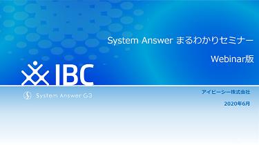 System Answer G3 まるわかりセミナー @ Zoom