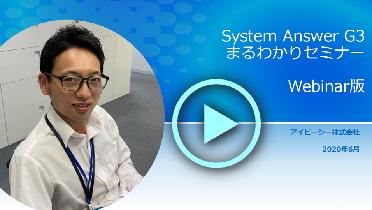 【動画】System Answer G3 まるわかりセミナー