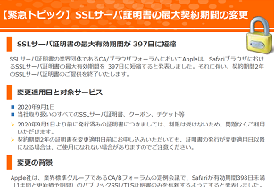 SSL サーバ証明書の最大契約期間の変更