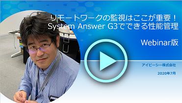 【動画】リモートワークの監視はここが重要! System Answer G3 でできる性能管理