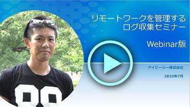 【動画】リモートワークを管理するログ収集
