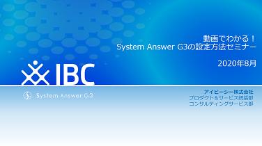 動画でわかる! System Answer G3 の設定方法 @ Zoom