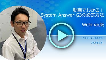【動画】動画でわかる! System Answer G3 の設定方法