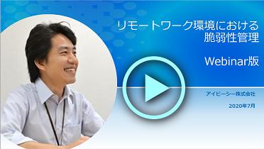 【動画】リモートワーク環境における脆弱性管理