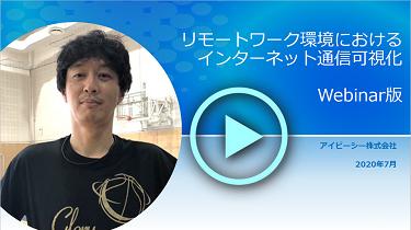 【動画】リモートワーク環境におけるインターネット通信可視化