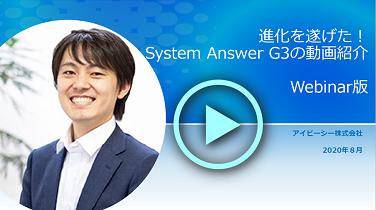 【動画】進化を遂げた! System Answer G3 の新機能紹介セミナー