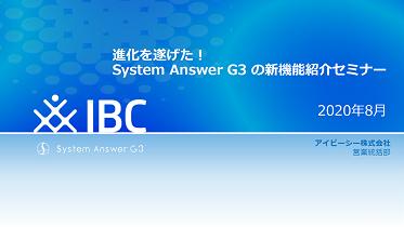 進化を遂げた! System Answer G3 の新機能紹介セミナー @ Zoom