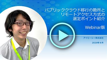 【動画】パブリッククラウド移行の勘所とリモートアクセス方式の選定ポイント紹介セミナー