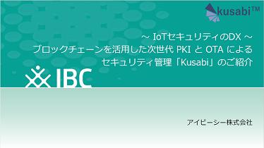 ブロックチェーンを活用した次世代 PKI と OTA による IoT セキュリティ管理 「Kusabi」のご紹介