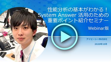 【動画】性能分析の基本がわかる! System Answer 活用のための重要ポイント紹介セミナー