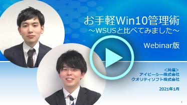 【動画】お手軽 Win 10 管理術 ~ WSUS と比べてみました ~