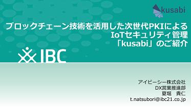 第 5 回 IoT セキュリティフォーラム 2020 オンライン
