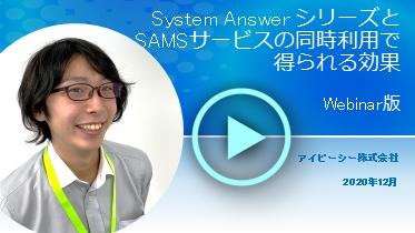 【動画】System Answer シリーズと SAMS サービスの同時利用で得られる効果