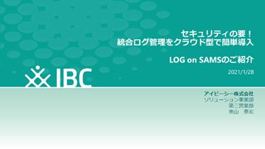 セキュリティの要 ! 統合ログ管理をクラウド型で簡単導入 │ LOG on SAMS のご紹介
