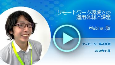 【動画】リモートワーク環境での運用体制と課題