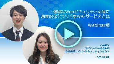 【動画】強固な Web セキュリティ対策に効果的なクラウド型 WAF サービスとは