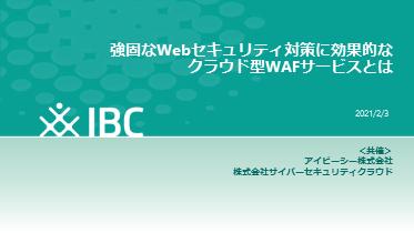 強固な Web セキュリティ対策に効果的なクラウド型 WAF サービスとは