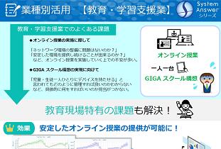System Answer シリーズ 業種別活用事例(教育・学習支援業)