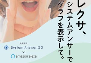 System Answer G3:Alexa連携機能 ご紹介資料