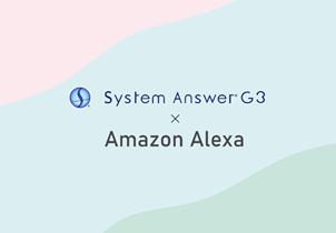 【動画】System Answer G3:Alexa連携機能 デモンストレーション