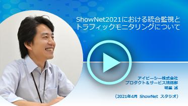 【動画】ShowNet 2021 における統合監視とトラフィックモニタリングについて