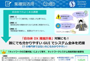 System Answer シリーズ 業種別活用事例(公務)