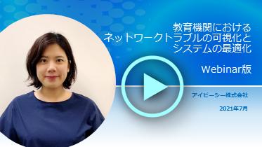 【動画】教育機関におけるネットワークトラブルの可視化とシステムの最適化
